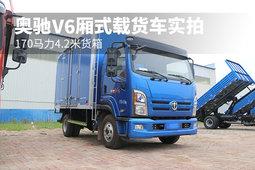 170马力4.2米货箱 奥驰V6厢式载货车实拍