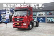 新款新面貌 斯太尔M5G牵引车实拍