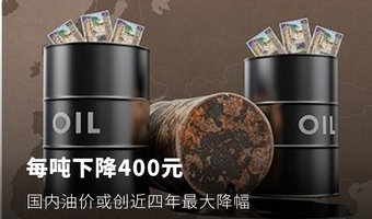 物流八卦:油价每吨降400 或创最大降幅