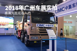 高清大图观看入口 2018年广州车展实拍