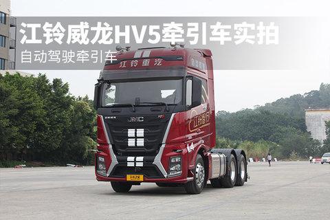 自动驾驶牵引车 江铃威龙HV5牵引车实拍