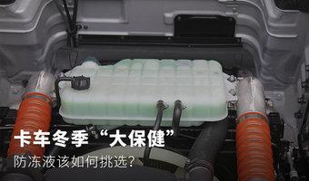 """卡车冬季""""大保健""""防冻液该如何挑???"""