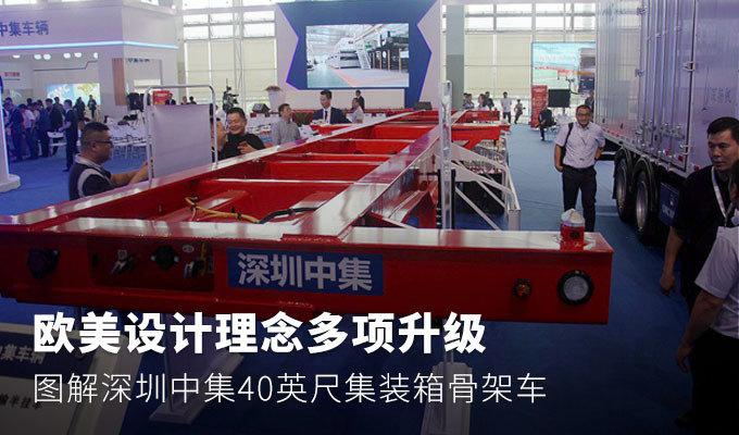 新品牌多项升级 深圳中集40英尺骨架车