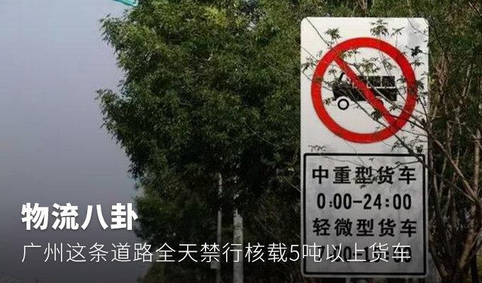 物流八卦:广州某路全天禁5吨以上货车