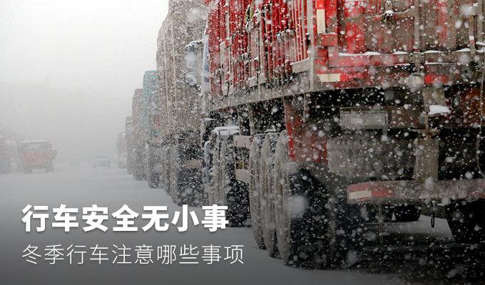 行车安全无小事,冬季行车注意哪些事项