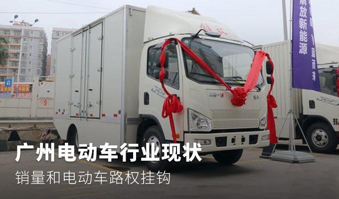 广州电动车行业现状 政策力度决定销量