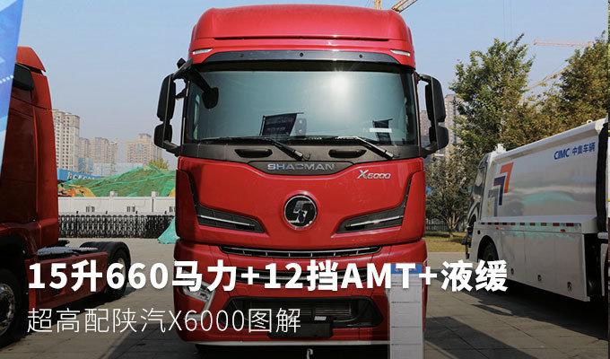 660马力+12挡AMT 图解超高配陕汽X6000