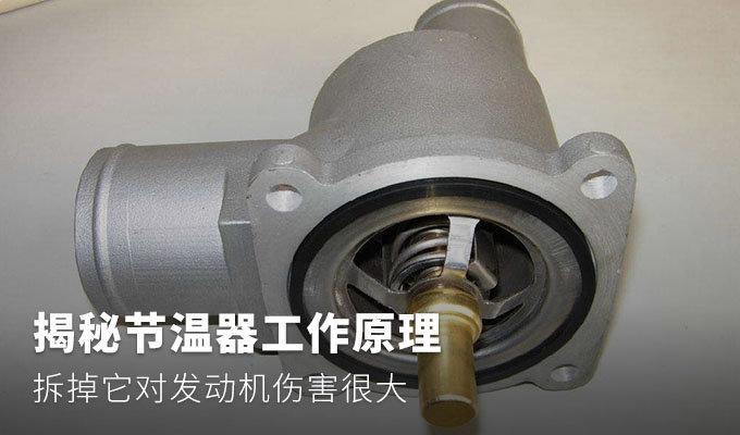 揭秘丨拆掉节温器对发动机伤害很大!