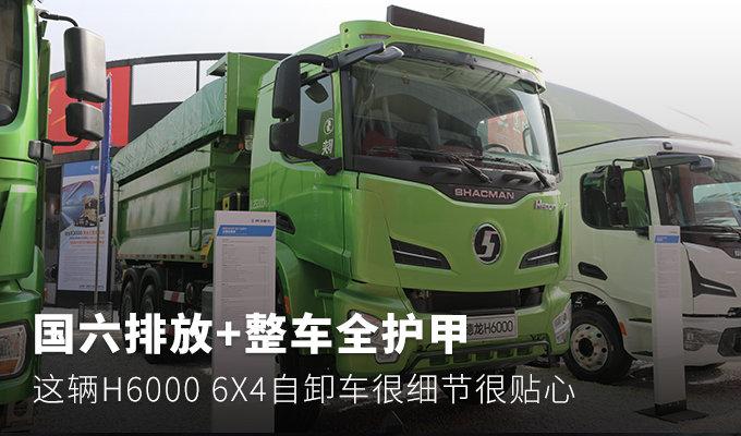 国六排放+整车护甲 H6000 6X4自卸登陆