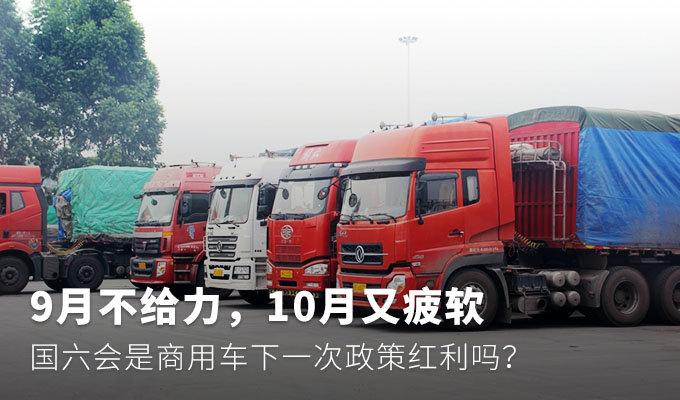 9月不给力,10月又疲软,国六会是商用车下一次政策红利吗?