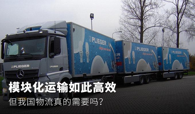高效的模块化运输 我国物流真的需要吗?