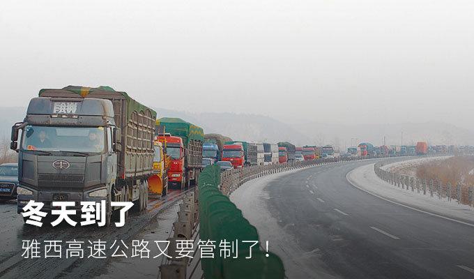 冬天到了,雅西高速公路又要管制了!