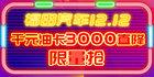 福田汽车12.12,年终钜惠