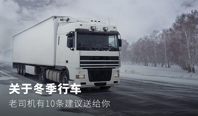 关于冬季行车,老司机有10条建议送给你
