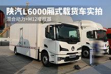 混合动力+M12增程器 陕汽L6000厢式载货车实拍