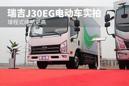 增程式续航更高 瑞吉J30EG电动车实拍