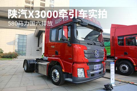 580马力国六排放 陕汽X3000牵引车实拍