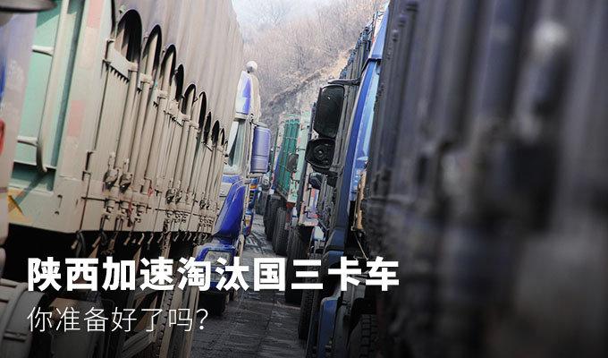 陕西加速淘汰国三卡车,你准备好了吗?