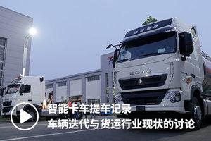 智能卡车提车记录 车辆迭代与货运行业的讨论