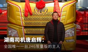 唐启辉:全国唯一一台JH6限量版的主人