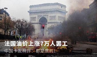 法国卡友罢工,中国卡友:都是惯的!