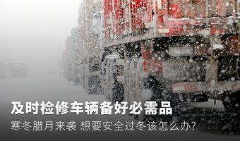 寒冬腊月来袭 想要安全过冬应该怎么办?