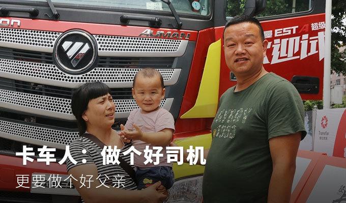 卡车人:做个好司机,更要做个好父亲