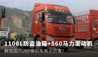 560马力国六机 解放新J6P油箱可防盗!