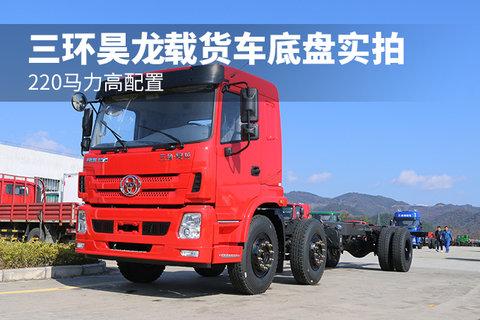 220马力高配置 三环昊龙载货车底盘实拍