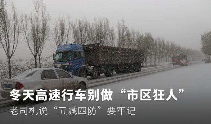 """冬天高速行车别做""""市区狂人""""老司机说""""五减四防""""要牢记"""
