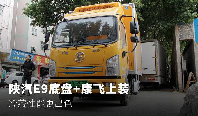 陕汽E9底盘+康飞上装 冷藏性能出色还能续航240公里
