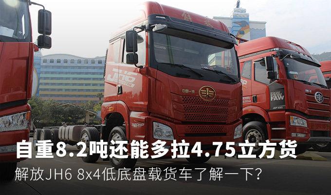 2019款解放JH6 8x4低底盘载货车详解
