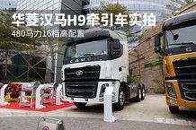 480马力16档高配置 华菱汉马H9牵引车实拍