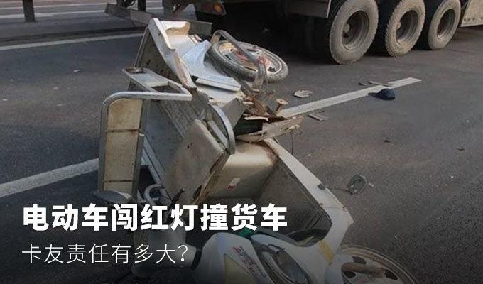 电动车闯红灯撞货车,卡友责任有多大?