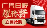 广汽日野 1.11抢购开始