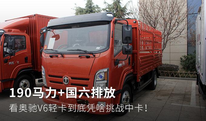 190马力+国六排放 奥驰V6挑战中卡车型
