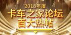 2018年度卡车之家论坛百大热帖