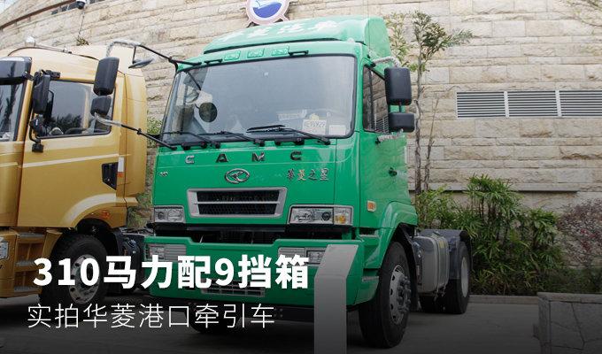 310马力配9挡箱 实拍华菱港口牵引车