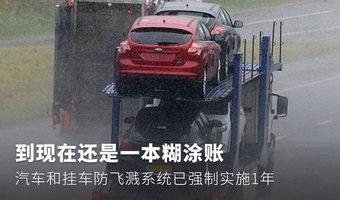 汽车和挂车防飞溅系统已强制实施1年,到现在还是一本糊涂账