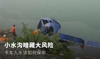 小水沟暗藏大风险,卡车入水该如何保命