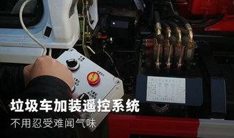 垃圾车加装遥控系统,不用忍受难闻气味
