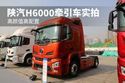 高颜值高配置 陕汽H6000牵引车实拍