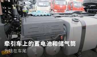 牵引车上的蓄电池和储气筒,为啥在车尾