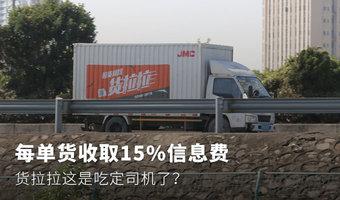 每单货收取15%信息费 货拉拉出台新规定