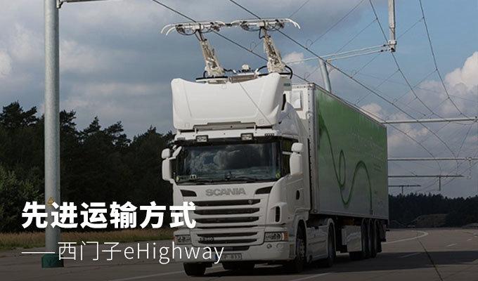 先进运输方式――西门子eHighway