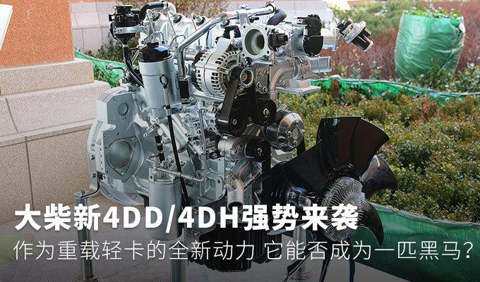 新4DD/4DH的到来能否成为轻卡界的黑马