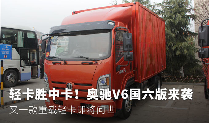 轻卡胜中卡!奥驰V6 170马力国六版来袭