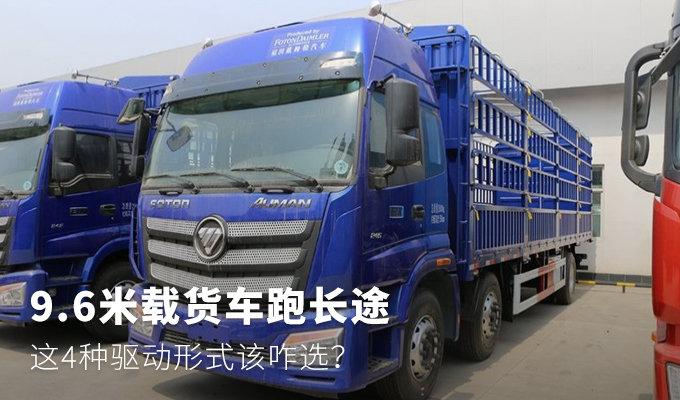 9.6米载货车跑长途,这4种驱动形式咋选