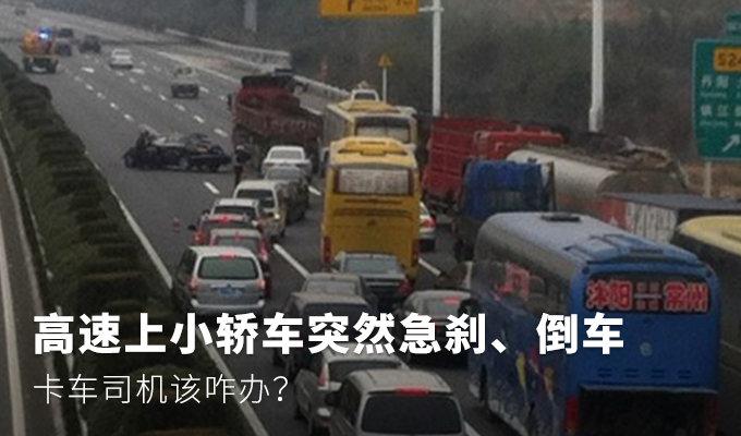 高速上小轿车突然急刹、倒车,卡车司机该咋办?