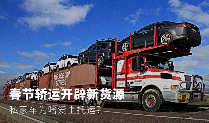 春节轿运开辟新货源 私家车为啥爱托运?